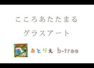 あとりえb-tree